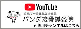 専用チャンネル