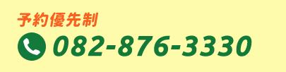 082-876-3330