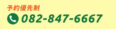 082-847-6667