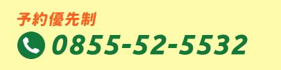 0855-52-5532