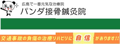 広島交通事故治療.com