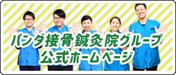 パンダ接骨鍼灸院 公式ホームページ