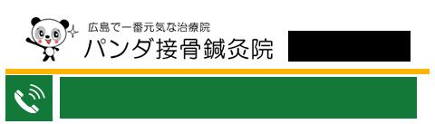 パンダ接骨鍼灸院 緑井本院 082-876-3330